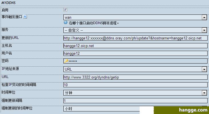 从外网访问使用OpenWrt固件的路由器