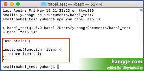 JS - Babel使用详解2(使用babel-cli命令行进行ES6本地转码)